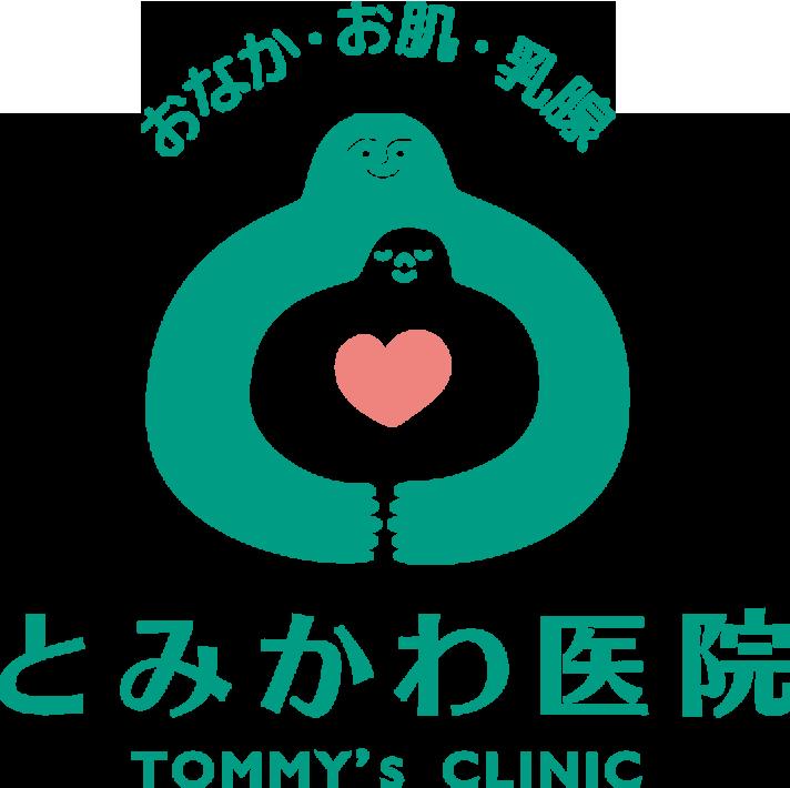 福岡・警固の内科 とみかわ医院