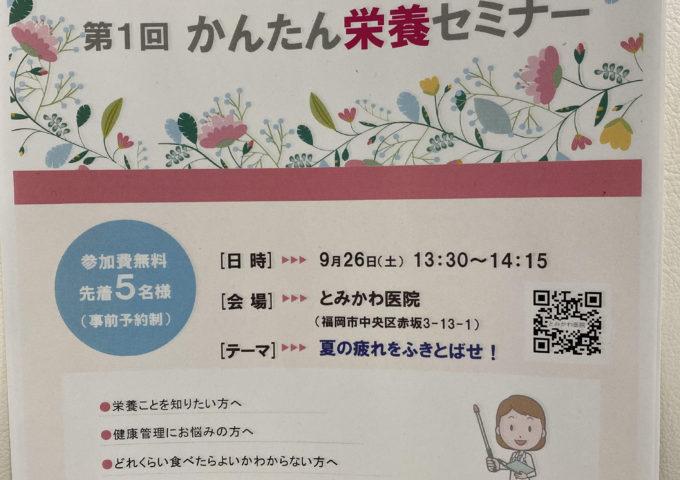 無料セミナーを開催します!