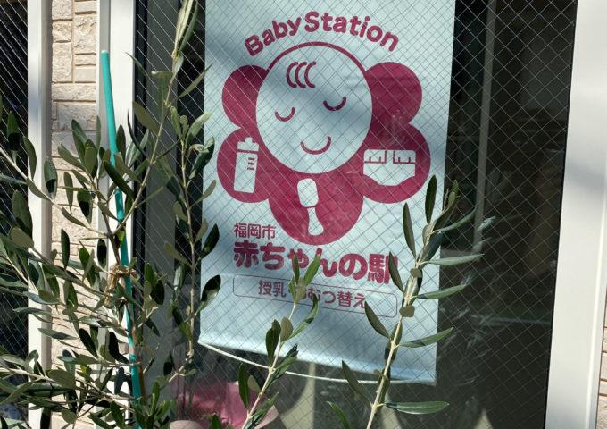 赤ちゃんの駅があります