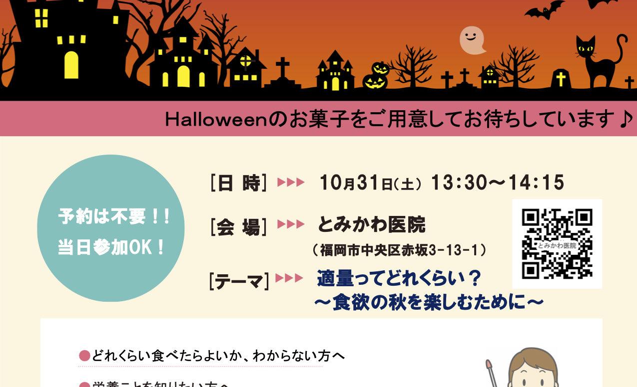 10月31日(土)無料の栄養セミナーを開催します!