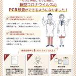 65歳以上の方の新型コロナウイルスPCR検査を開始します。