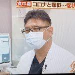8月10日(火)シリタカ!で取り上げていただいた内容は動画で見られます(^^)
